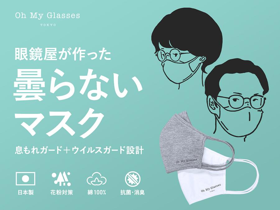 メガネユーザー必見。メガネが曇るストレスを解消する