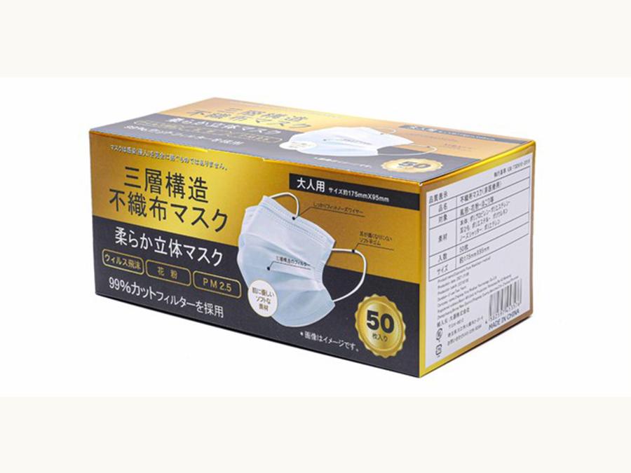 1箱(50枚入)298円~。花粉や飛沫などの微粒子を99%以上カットの不織布マスク。