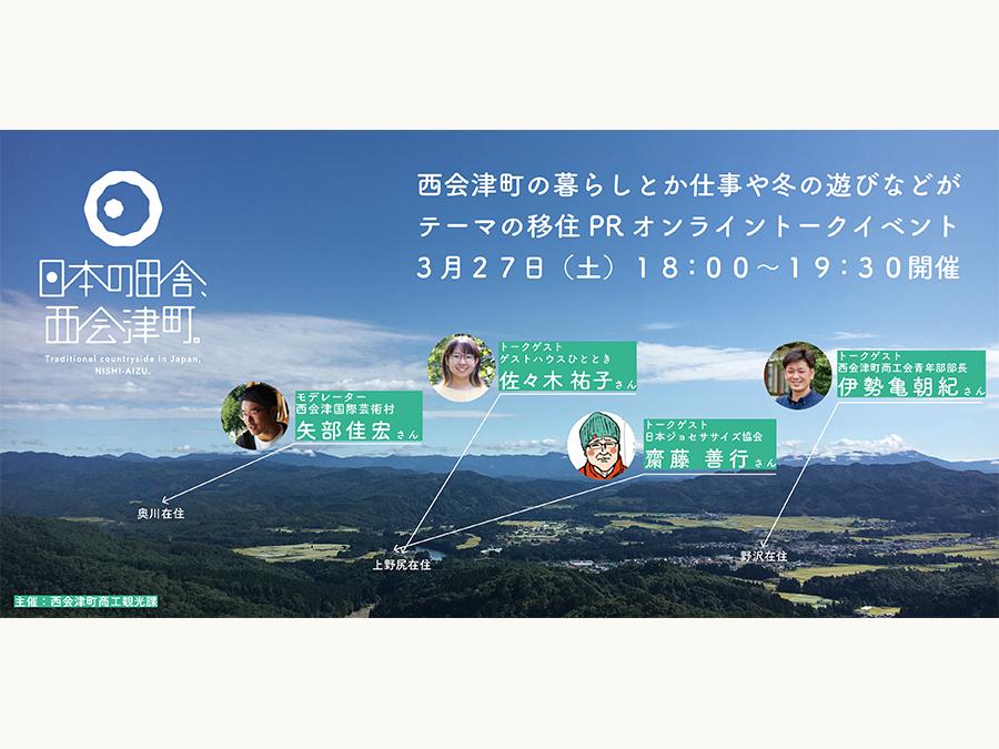 「日本の田舎、西会津町。」東北の雪国に暮らす移住者と地元出身者が語るオンライントークイベント開催