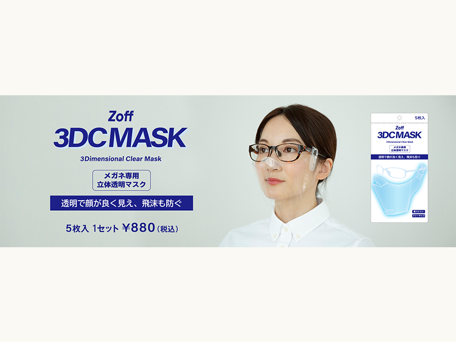 Zoffよりメガネ専用立体透明マスク「Zoff