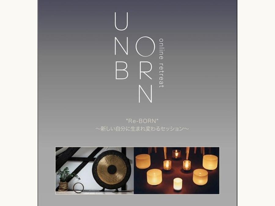 新時代のリトリートラウンジ「UNBORN」から自宅で体験できるオンラインリトリート配信をスタート