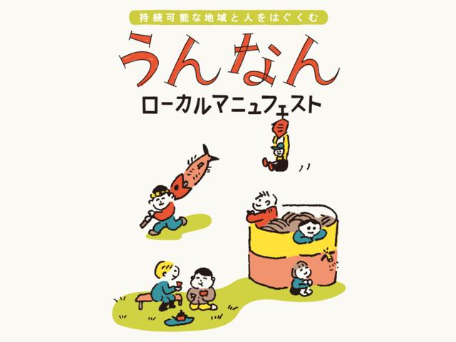 島根県雲南市で、市民の声を元に作った行動指針「うんなんローカルマニフェスト」を発表