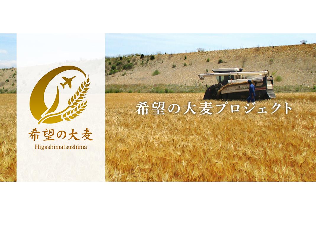 ウイスキー原酒の製造「希望の大麦プロジェクト」東日本大震災から10年収穫量は150tを突破!