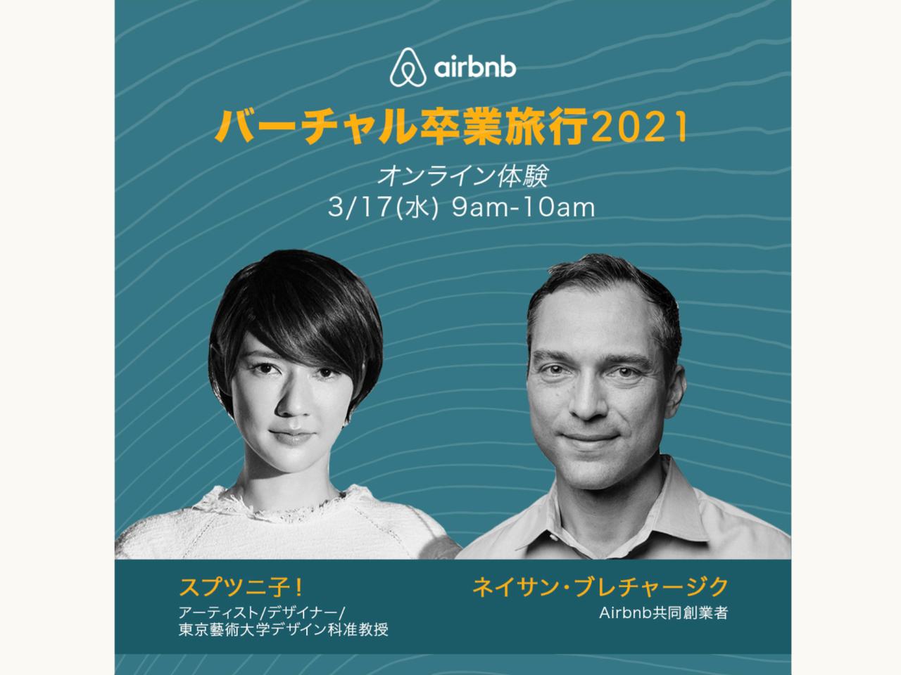 今年、卒業旅行へいけない学生たちへ!Airbnb共同創業者が「バーチャル卒業旅行2021」ご招待