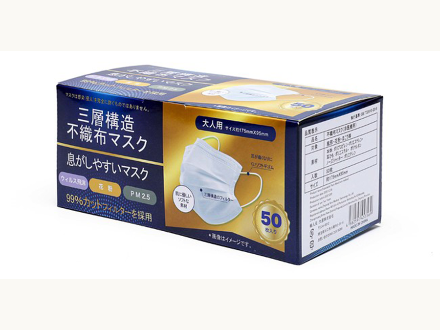 マスク1箱(50枚入)275円から。微粒子カット99%以上の三層構造の高品質不織布マスク。