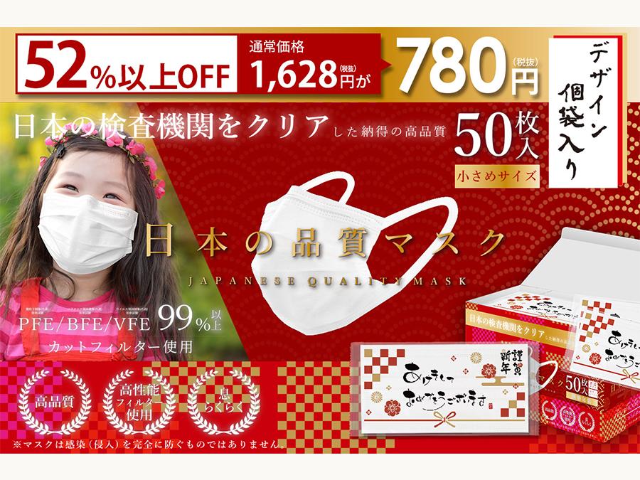 1枚15.6円でアウトレットセール。日本の品質マスク<新年特別バージョン>個別包装デザイン。