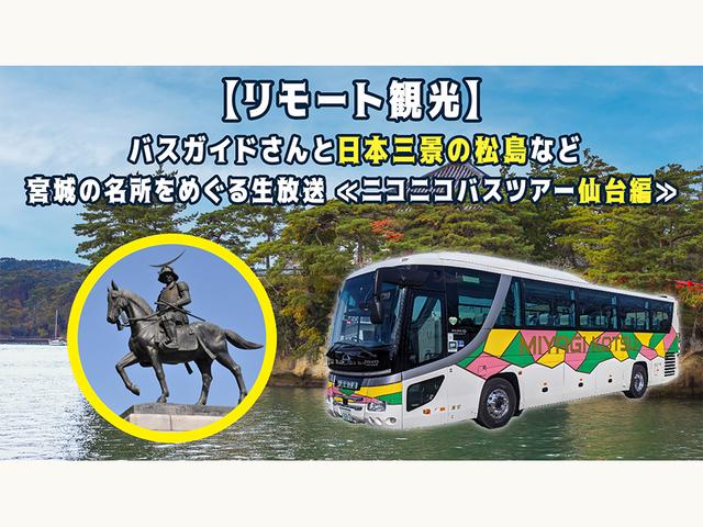東日本大震災から10年、東北の今を伝えるオンラインバスツアーをニコニコで生配信。仙台編陸前高田編