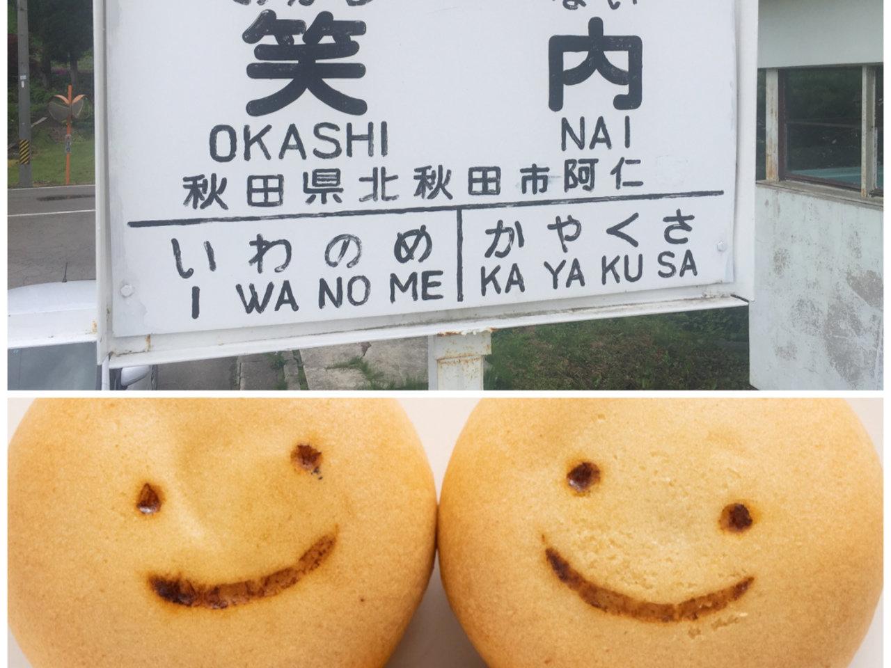 読めたらすごい地名!「笑内」笑顔になれる秋田の地名何て読む?