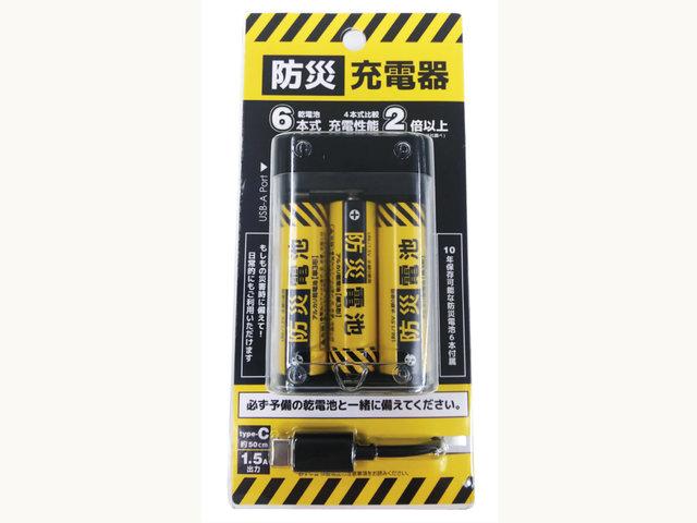 地震などへの備えは十分に。「防災電池」に続き「防災充電器」を販売開始。