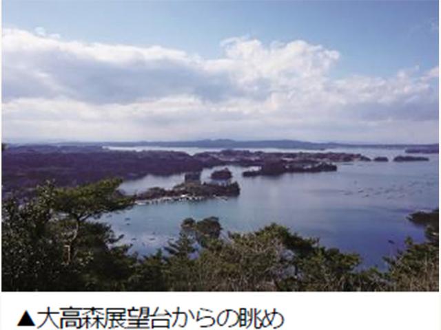 東日本大震災から10年。東松島の地域資源を観光コンテンツに活用 未来につなぐオンラインツアー。