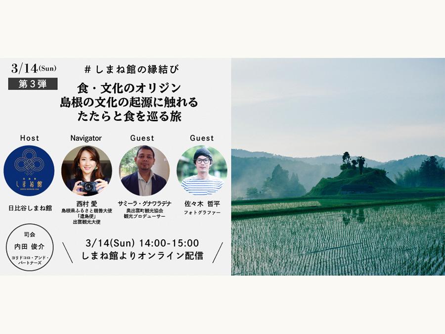 まだ知られていない島根の魅力をお伝えするオンラインイベント「しまね館の縁結び」。