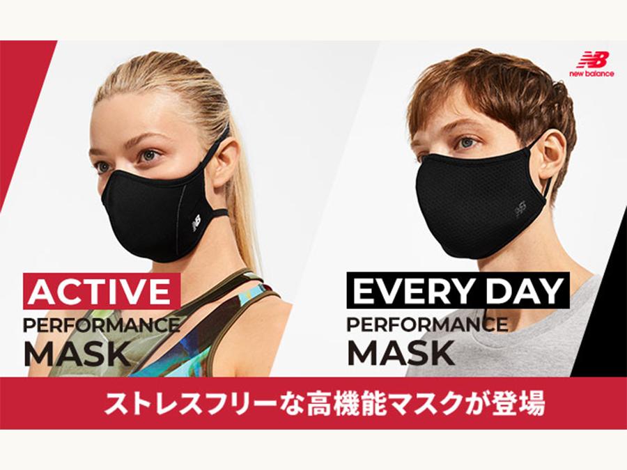 ニューバランスから4つのポイントを備えた2種類のパフォーマンスマスクが登場。