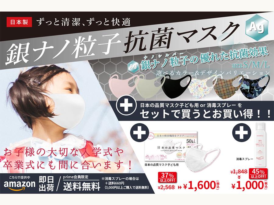 50回以上洗濯可能!抗菌効果と吸水速乾に優れた通気性の「銀ナノ粒子抗菌マスク」。新デザイン発売