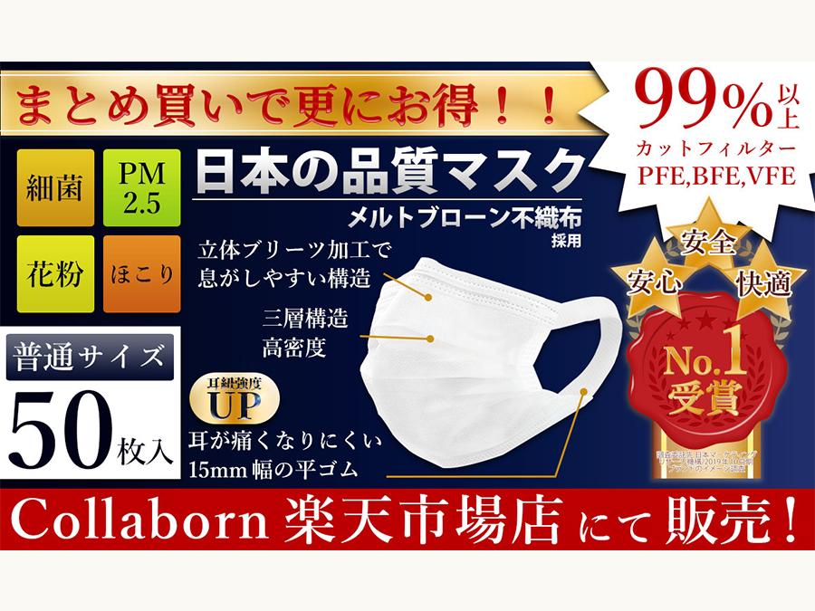 ウイルス捕集率99%以上の『日本の品質マスク』の耐久性、着け心地がさらによくなって登場です。