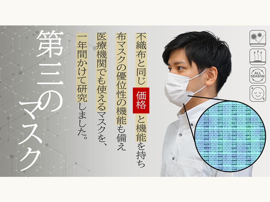"""1枚55円。不織布マスクと布マスクのいいとこ取り。使い捨てできる""""布""""マスク発売。"""