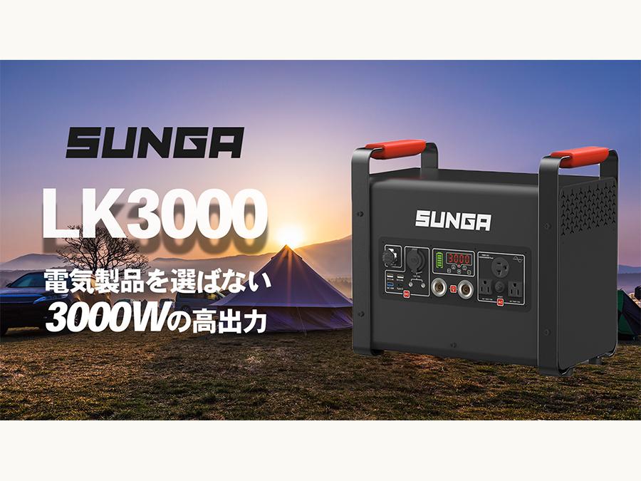 電気製品を選ばない出力3000Wのポータブル電源!SUNGA『LK3000』。