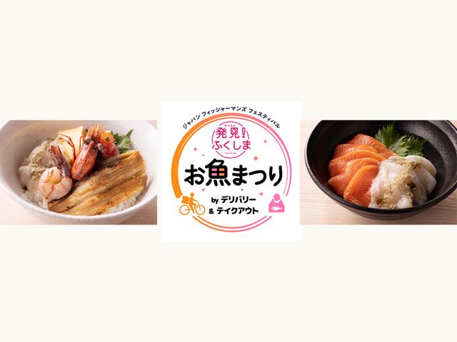 コロナに負けるな。福島と飲食業を応援。ふくしまお魚まつりby デリバリー&テイクアウト