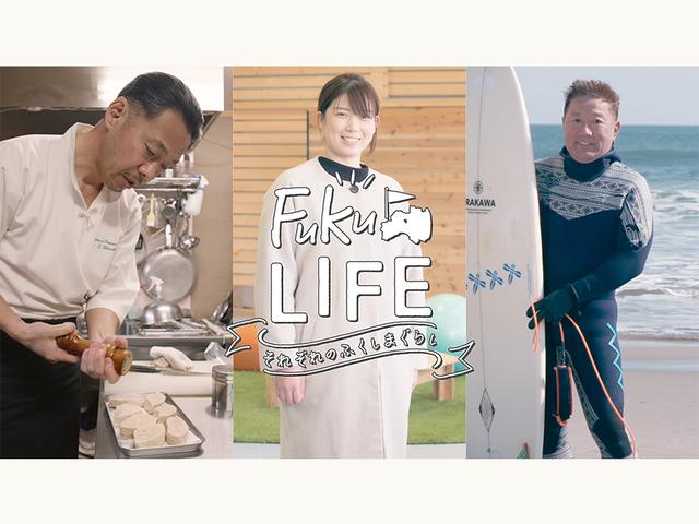 福島県への移住者に密着したインタビュー動画「Fuku Life ~それぞれのふくしまぐらし~」
