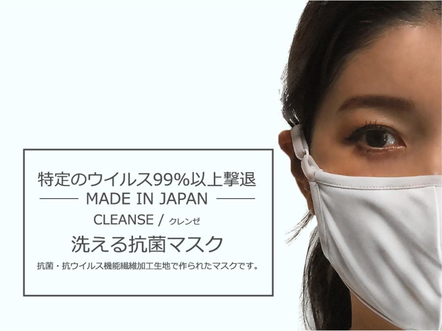 洗濯を50回やっても効果持続。日本製