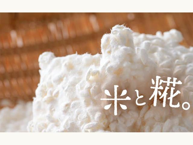 「雪ふるまち」新潟県南魚沼市の特産品で「ふるさと食体験」。特産品を通じた食のオンラインイベント。