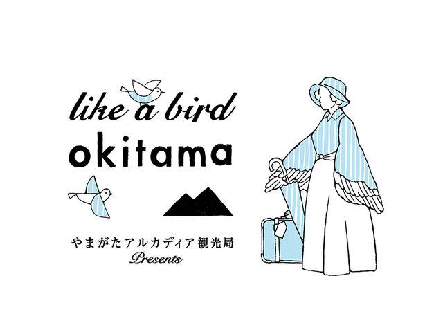 自分らしい価値観に出会う映像の旅。「ライク・ア・バードokitama」始まります!