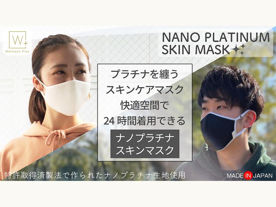 マスクによる乾燥や肌荒れ、不快感から解放。『ナノプラチナスキンマスク』を発売。