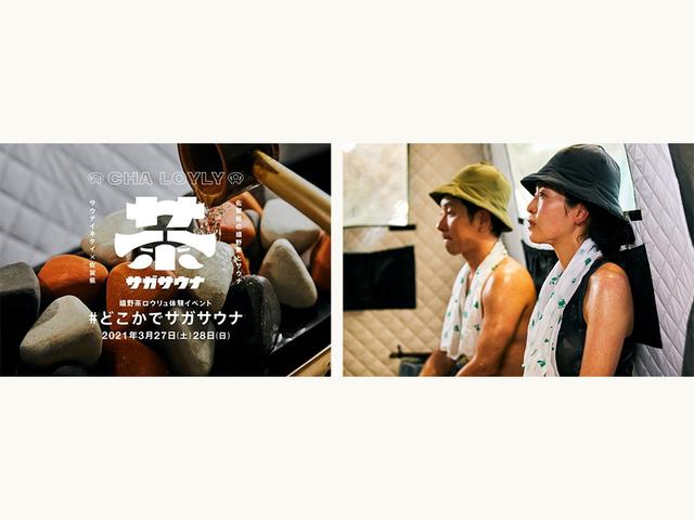 佐賀県の名産・嬉野茶で蒸されるサウナ体験「#どこかでサガサウナ」。全国各地の温浴施設にて開催!