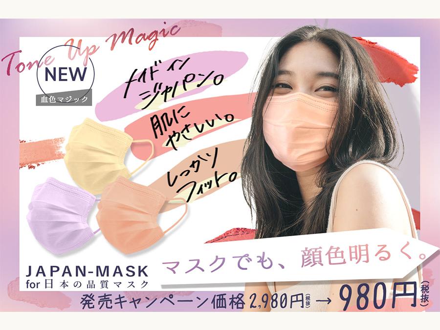 医療(N95)級の高品質マスクから顔色をトーンアップしてくれる「血色カラー」のマスクが登場。