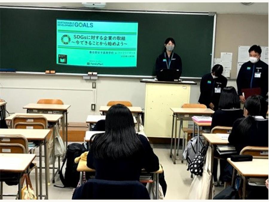 ファミリーマートが学校のSDGs教育の支援として、オンラインでの出前授業を実施。