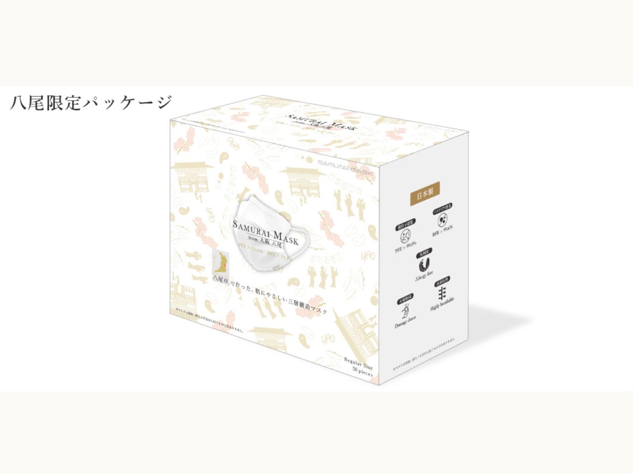 """安心安全の""""純国産マスク""""。""""大阪八尾特別パッケージ""""の特別プライスで販売開始。"""