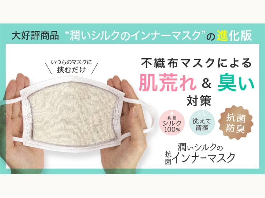 肌面シルク100%で口元を包むインナーマスクに抗菌防臭機能がプラスされました。
