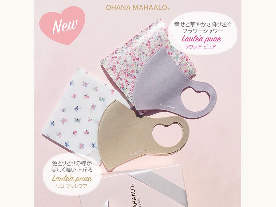 セットで990円。くすみカラーが人気のマスクとマスクケースセットに新色が登場!