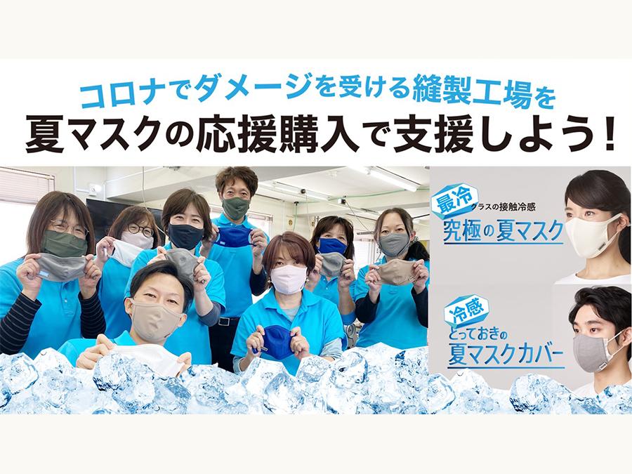 """コロナでダメージを受ける縫製工場を支援する""""マスクエイド""""『TO&FRO2種の夏マスク』"""