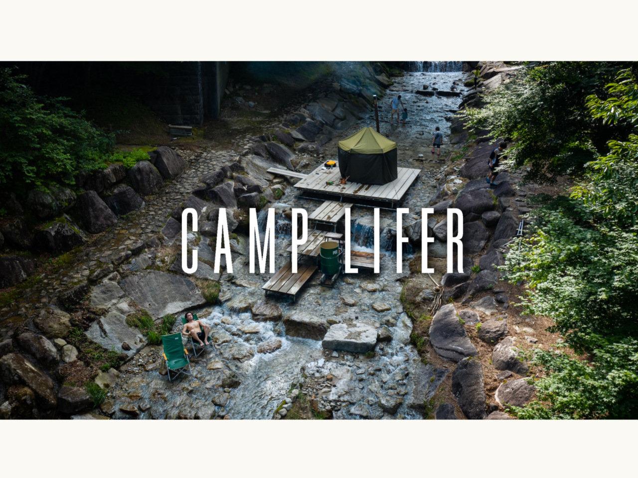南信州キャンプセッションによる国内唯一の「エリアを周遊できるキャンプのサブスクサービス」