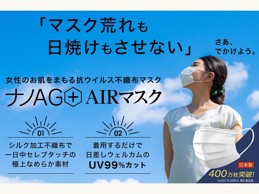 """""""着用する日焼け止め""""で紫外線も肌荒れも徹底ブロック。シルク加工の抗ウイルスマスク登場。"""