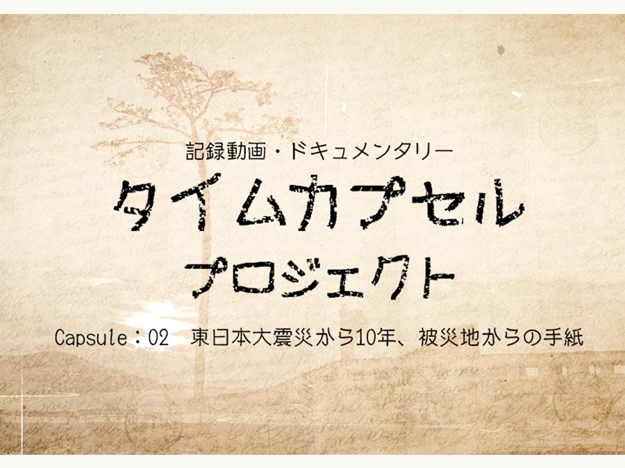 """東日本大震災から10年の""""その先""""を映像化"""
