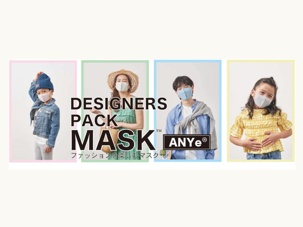 持続冷感・ダブル抗菌・防臭&消臭を兼ね備えたファッションマスク「新