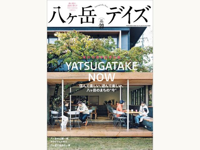 住んで楽しい、遊んで楽しい。八ヶ岳のまちの今。発刊10周年を記念して八ヶ岳の新店を特集!