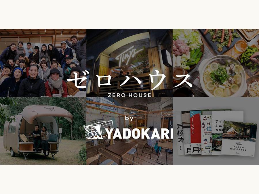 北軽井沢で月10万円分の仕事付き!?
