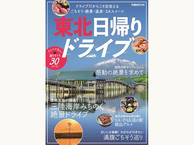東日本大震災から10年、車で安心安全、密を避けて絶景&自然を満喫『 東北日帰りドライブ 』発売