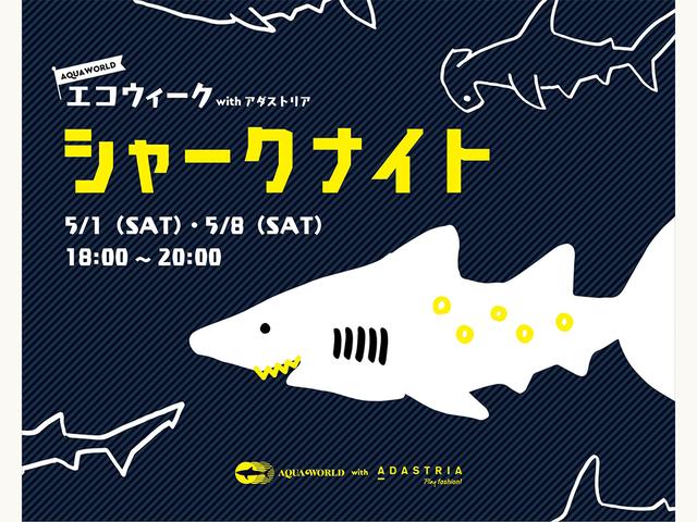 水族館を楽しみながら環境保全について詳しく学べる ナイトイベント開催!