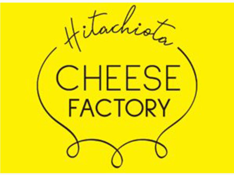 常陸太田市の新たな特産品「ひたちおおたチーズ工房」