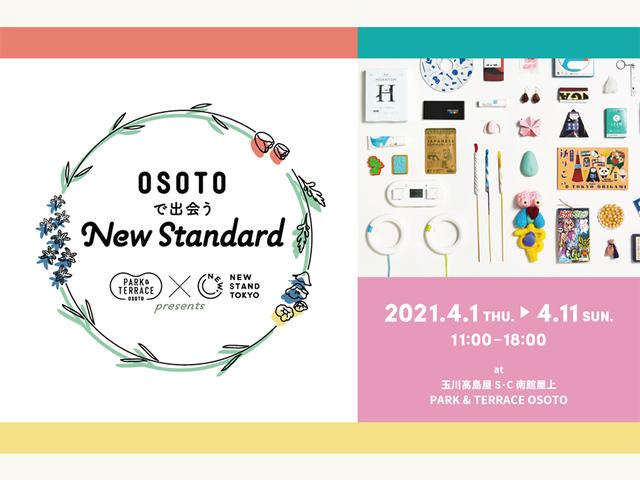未来の日用品店「New Stand Tokyo」が期間限定の屋外型ポップアップショップを初出店