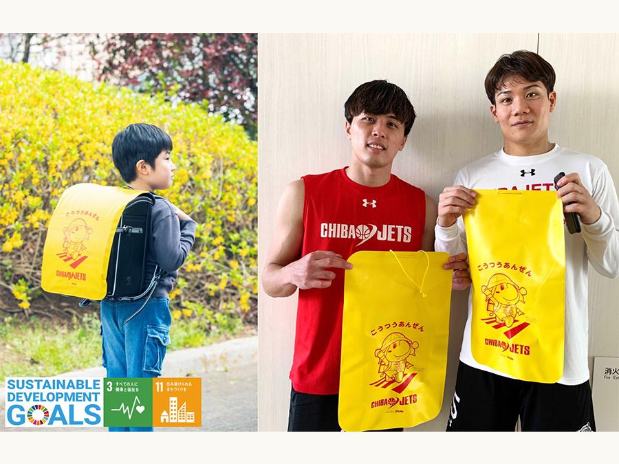 千葉ジェッツふなばしが船橋市の新小学1年生に「オリジナルランドセルカバー」3000枚を寄贈。