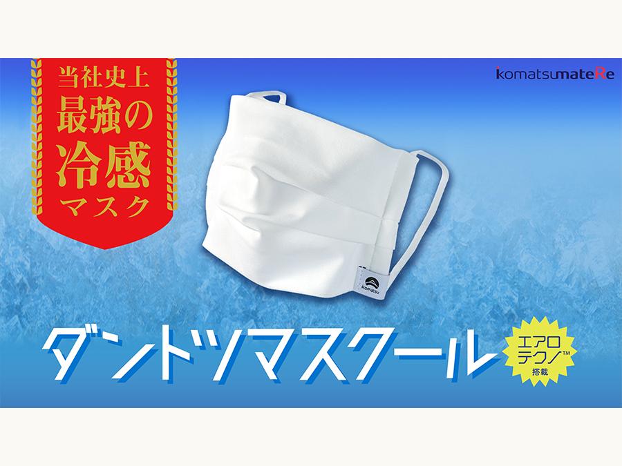 大好評・最強の冷感マスク「ダントツマスクール®」がパワーアップして帰ってきた!