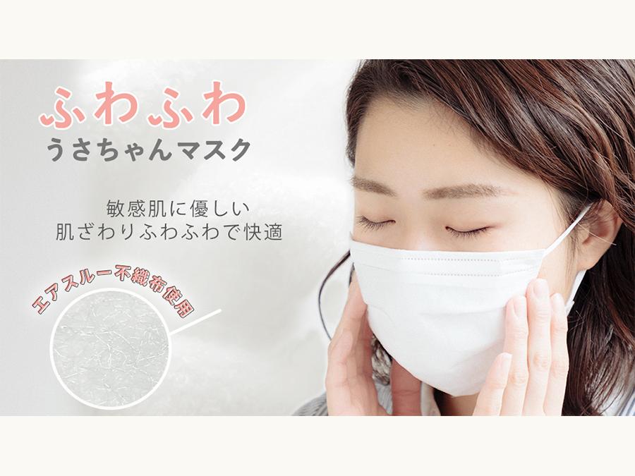 3か月で33万枚売れた大人気マスク「ふわふわうさちゃんマスク」再入荷!