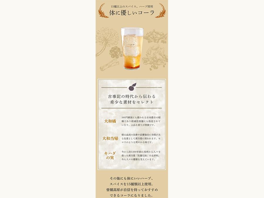 大和コーラが発売開始。構想から2年、古き良き奈良をテーマにクラフトコーラを作りました!