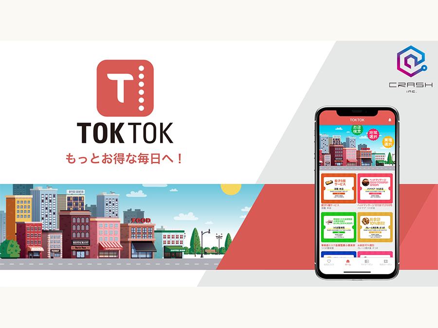 もっとお得な生活を!地域密着型のクーポンアプリ「TOKTOK」が3月31日にリリースされました。