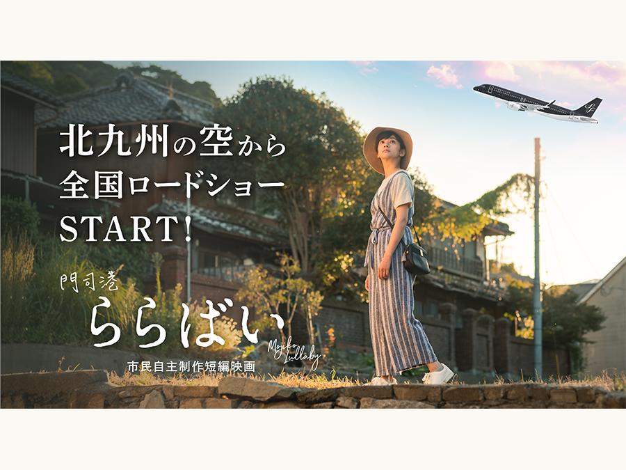 短編映画『門司港ららばい