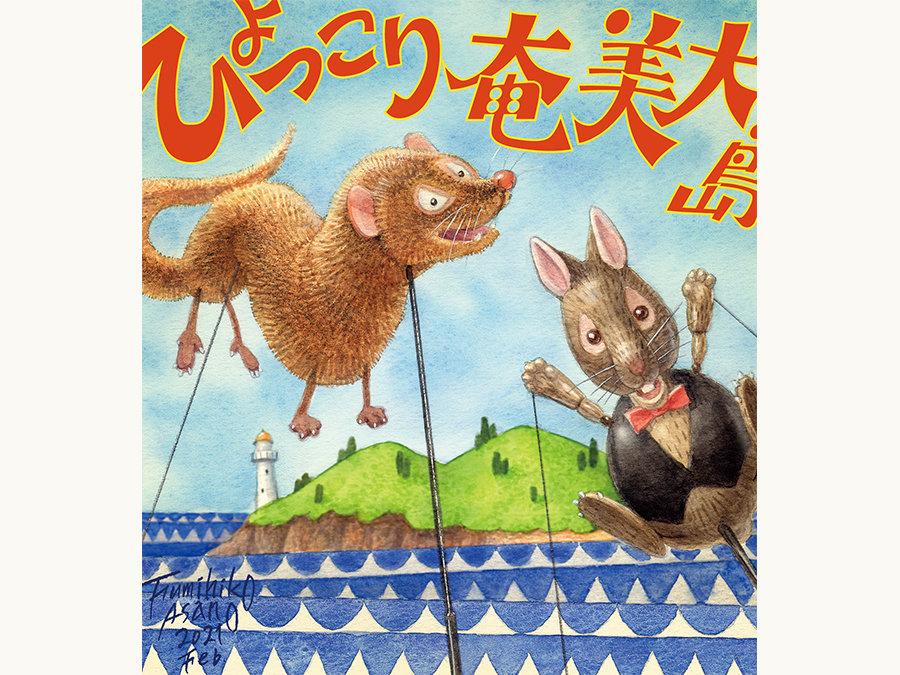クロウサギとマングース